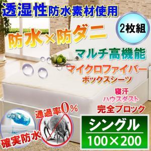 【2枚組】蒸れにくいマイクロファイバー防水シーツ 2枚組 (シングル 100x200x28cm)