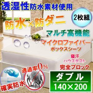 【2枚組】蒸れにくいマイクロファイバー防水シーツ (ダブル 140x200x38cm)