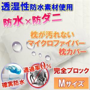 掛けるだけで枕本体を一切汚さない枕カバーです。 【防水×防ダニ】W効果で、寝汗・花粉・アレルギー対策...