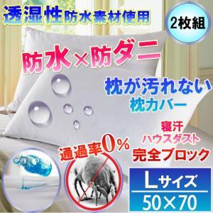 【2枚組】さらっと枕カバー  ピローケース (Lサイズ50×70cm)【防水防ダニW効果】で枕が汚れ...