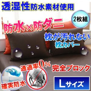 【2枚組】さらっと 枕カバー ピローケース ブラウン  ( Lサイズ 50×70cm)   【防水防...