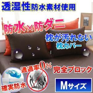 さらっと 枕カバー ピローケース  モカブラウン  ( Мサイズ43×63)                    【防水防ダニW効果】枕を守る 枕カバーの写真