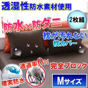 【2枚組】さらっと 枕カバー ピローケース  ブラウン  ( Мサイズ43×63)         ...