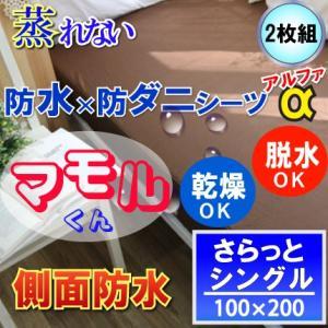 【2枚組】防水シーツ 防水 ボックスシーツ さらっとタイプ ブラウン 【α】 ( シングル )100...