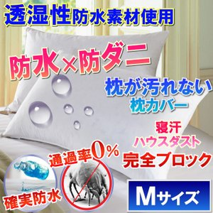 さらっと 枕カバー ピローケース         ( Мサイズ43×63)             ...