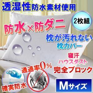 【2枚組】さらっと枕カバー  ピローケース ( Мサイズ43×63)【防水防ダニW効果】で枕が汚れず...