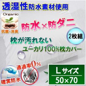 【2枚組】オーガニックユーカリ100% カバー ピローケース (Lサイズ50×70))【防水防ダニW...