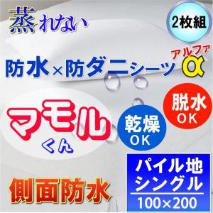 【2枚組】パイル地 ボックスシーツ タオル地 防水シーツ【α】 (シングル) 100x200×28c...
