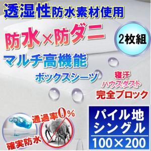 【2枚組】蒸れにくいパイル地防水シーツ(シングル) 100x200×28cm  【防水×防ダニW効果...