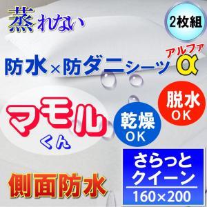 【2枚組】呼吸する さらっと 防水シーツ 防水 ボックスシーツα 側面防水  (クイーン )160x...