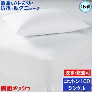 【2枚組】綿100% 呼吸する 防水シーツ 防水 ボックスシーツ  ( シングル )100x200x...