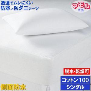 綿100% 呼吸する 側面防水 防水シーツ 防水 ボックスシーツ  ( シングル )100x200x...