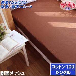 綿100% 呼吸する 防水シーツ ブラウン 防水 ボックスシーツ  ( シングル )100x200x...