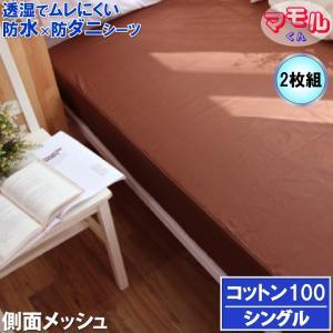 【2枚組】綿100% 呼吸する 防水シーツ ブラウン 防水 ボックスシーツ  ( シングル )100...