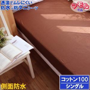 綿100% 呼吸する 側面防水 防水シーツ ブラウン 防水 ボックスシーツ  ( シングル ) 10...