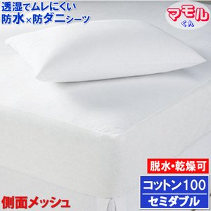 綿100% 呼吸する 防水シーツ 防水 ボックスシーツ  (セミダブル )120x200x35cm 防水×防ダニW効果  透湿性防水素材使用|shirokumacare
