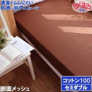 綿100% 呼吸する 防水シーツ ブラウン 防水 ボックスシーツ  ( セミダブル ) 120x200x35cm 防水×防ダニW効果  透湿性防水素材使用|shirokumacare