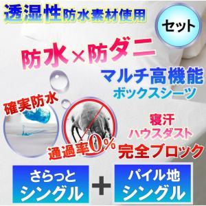 【比べるセット】さらっと+パイル地防水シーツセット  (シングル)100x200cm 防水×防ダニW...