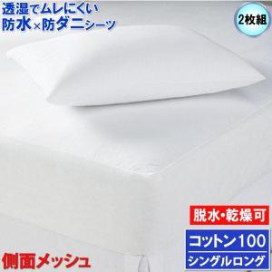 【2枚組】綿100% 呼吸する 防水シーツ 防水 ボックスシーツ  ( シングルロング )105x2...