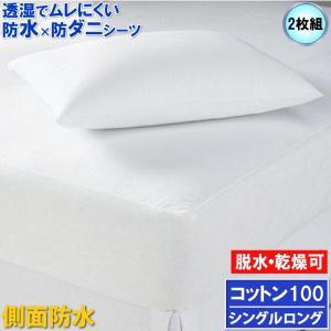【2枚組】綿100% 呼吸する 側面防水 防水シーツ 防水 ボックスシーツ  ( シングル ロング)...