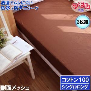 【2枚組】綿100% 呼吸する 防水シーツ ブラウン 防水 ボックスシーツ  ( シングルロング )...
