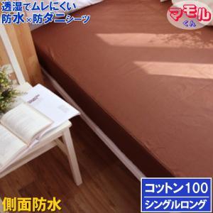 綿100% 呼吸する 側面防水 防水シーツ ブラウン 防水 ボックスシーツ  ( シングルロング )...