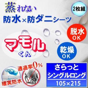 【2枚組】呼吸する さらっと 防水シーツ 防水 ボックスシーツ  ( シングルロング )105x21...