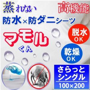 呼吸する さらっと 防水シーツ 防水 ボックスシーツ  ( シングル )100x200x35 防水×...