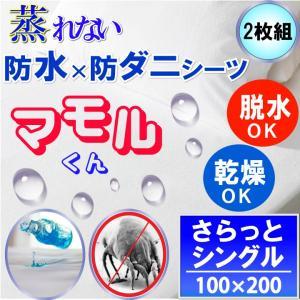 【2枚組】蒸れを逃がすさらっと防水ボックスシーツ     (シングル)100x200x35cm 防水...