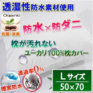 オーガニック ユーカリ 100% 枕カバー     (Lサイズ50×70))【防水防ダニW効果】  ...