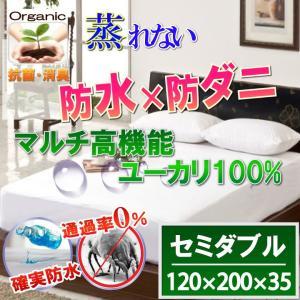 蒸れにくい  オーガニック  ユーカリ100%   防水シーツ (セミダブル) 120x200×35cm   【防水×防ダニW効果】 透湿性防水素材使用|shirokumacare