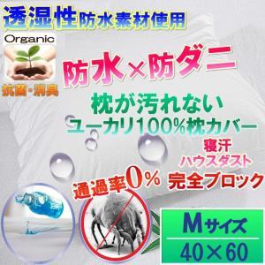 オーガニック ユーカリ 100% 枕カバー  (Мサイズ40×60)【防水防ダニW効果】