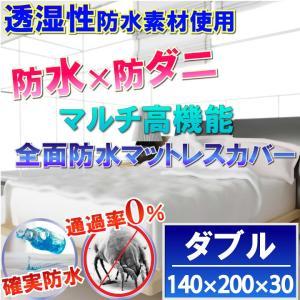 透湿性 全面 防水シーツ(ダブル) 140x200×30cm 【防水×防ダニW効果】   マットレス...