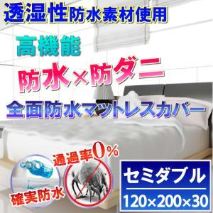 透湿性 全面 防水シーツ 防水マットレスカバー (セミダブル)     120x200×25cm 【...