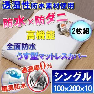 【2枚組】透湿性 全面防水うす型マットレスカバー(シングル) 100x200×10cm 【防水×防ダ...