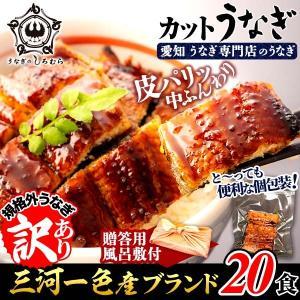 贈答用 風呂敷付 C-20-f カット うなぎ 20食 (1食 約50g) 蒲焼き    鰻 ウナギ 国産 三河一色 産|shiromura