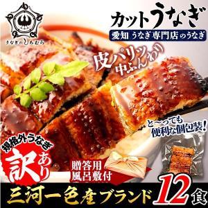 贈答用 風呂敷付 C-12-f カット うなぎ 12食 (1食 約50g) 蒲焼き    鰻 ウナギ 国産 三河一色 産|shiromura