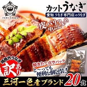 うなぎ C-20 カット 20食 (1食 約50g)  蒲焼き   鰻 ウナギ 国産 三河一色 産|shiromura