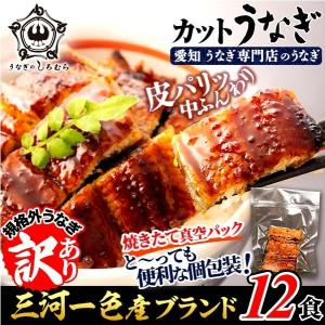 うなぎ C-12 カット 12食 (1食 約50g)     蒲焼き 鰻 ウナギ 国産 三河一色 産|shiromura