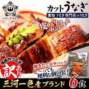 うなぎ C-6カット 6食 (1食 約50g)  蒲焼き    鰻 ウナギ 国産 三河一色 産|shiromura
