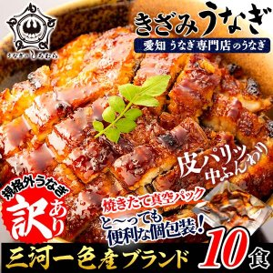 きざみ Z-10 うなぎ 10食  ( 1食 うなぎ50g・タレ20g )  蒲焼き   鰻 ウナギ 国産|shiromura