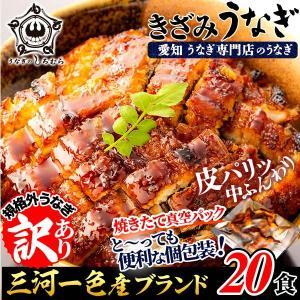 きざみ Z-20 うなぎ 20食 (1食 うなぎ50g・タレ20g) 蒲焼き   鰻 ウナギ 国産 shiromura
