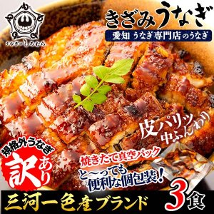 きざみ Z-3 うなぎ 3食 (1食 うなぎ50g・タレ20g)  蒲焼き    鰻 ウナギ 国産|shiromura