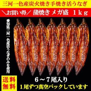 蒲焼き 1kg うなぎ MK-1000 鰻    ウナギ 1尾 国産 三河一色 産|shiromura