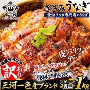 うなぎ Z-1000 きざみ 1kg (1パック うなぎ50g・タレ20g)  蒲焼き   鰻 ウナギ 国産 メガ盛り shiromura