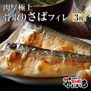 肉厚 極上 骨取り サバ フィレ 3枚入り 鯖 さば 骨無し 焼き魚|shiromura