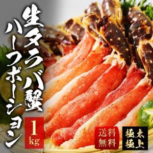 生タラバ蟹ハーフポーション 送料無料 1kg 送料無料 タラバガニ タラバガニ カニ かに