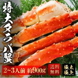 特大 タラバ 5L 肩 2〜3人前 約900g 5L-1 蟹 たらばがに タラバガニ カニ かに|shiromura