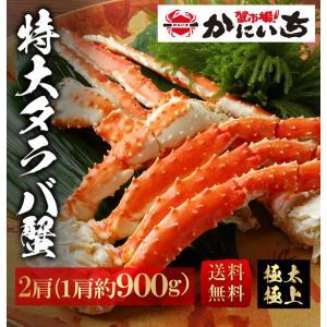 特大タラバ5L肩 × 2肩  2〜3人前 約900g 5L-2 たらば タラバガニ 蟹 ギフト 贈答|shiromura