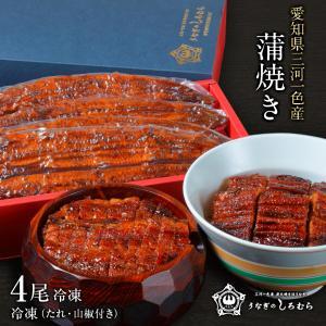 蒲焼き 4尾  (一尾 120g) K-4 鰻    ウナギ うなぎ 国産 三河一色産 炭火焼きギフト shiromura